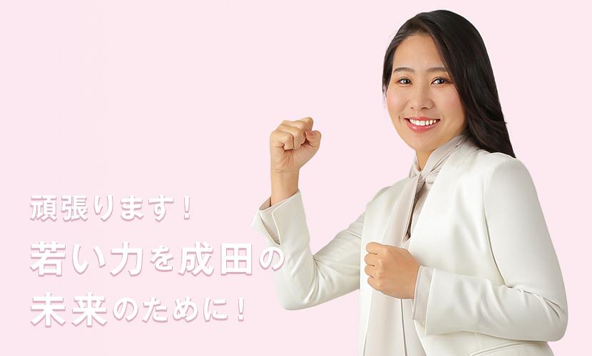 頑張ります!若い力を成田の未来のために!