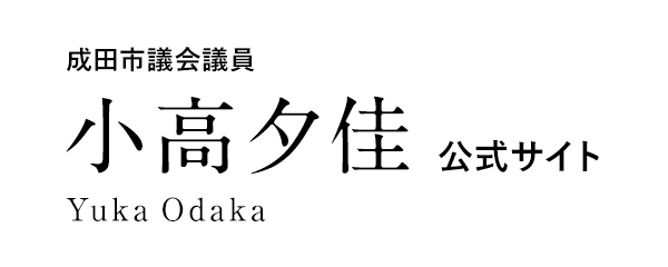 成田市議会議員 小高 夕佳